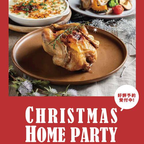 【12/20〜27限定】クリスマスホームパーティー
