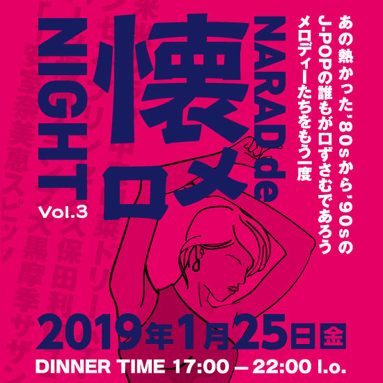 1月25日(金)開催!!「NARAD de 懐メロ NIGHT Vol,3」