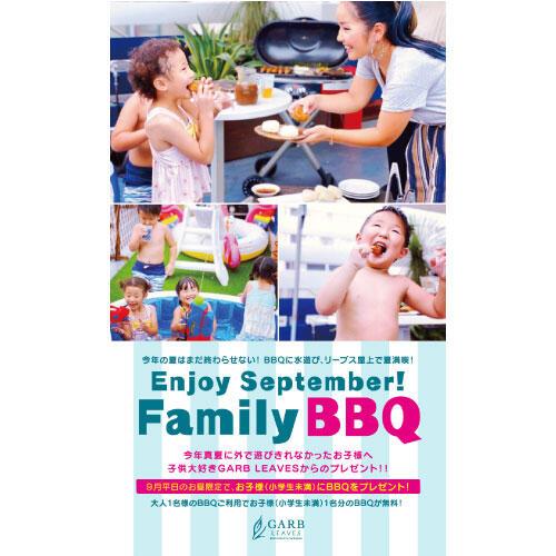 今年の夏はまだ終わらせない!BBQに水遊び、リーブス屋上で夏満喫!