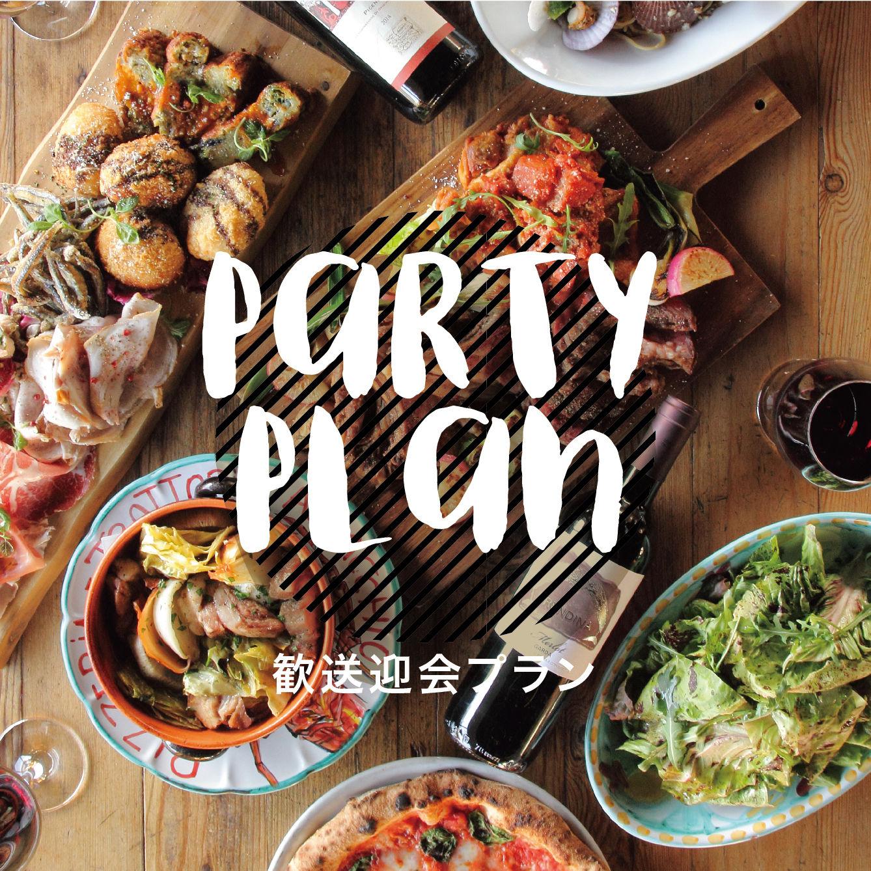 歓送迎会PLAN 2018
