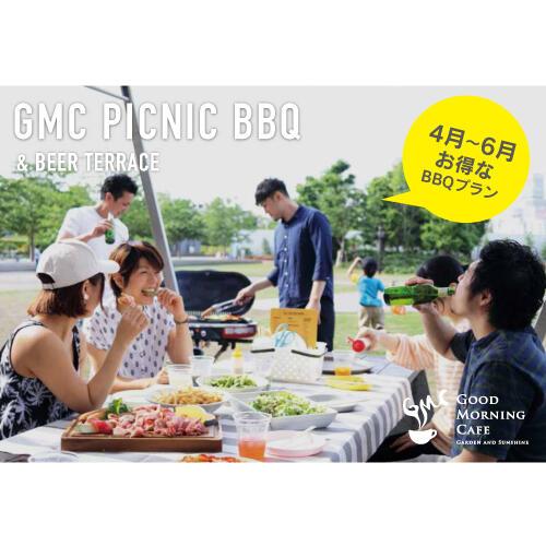 【BBQ PLAN】4月〜6月のお得なバーベキュープラン