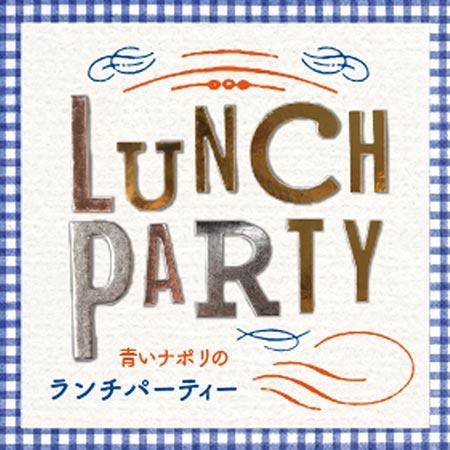 [小石川]青いナポリのランチパーティー