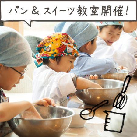 5月~8月 パン&スイーツ教室開催のお知らせ。