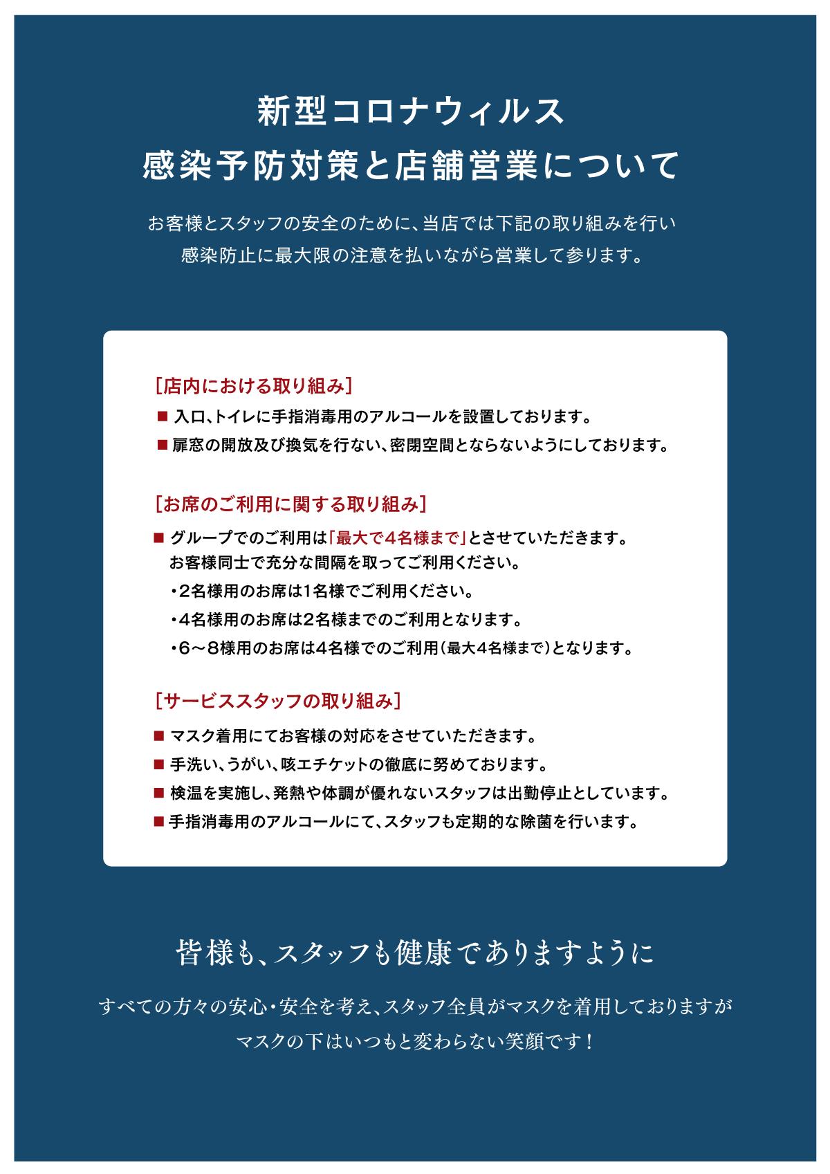 corona_info.png