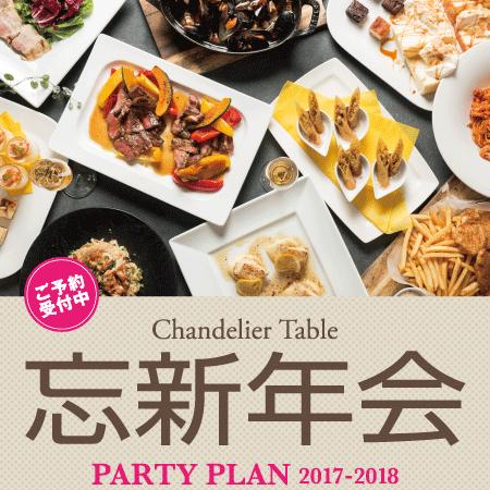 最大400名様可能!シャンデリアテーブルの忘新年会!