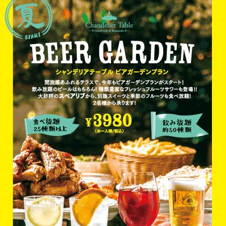 【4/20〜スタート】開放感あふれるテラスで、ビアガーデン!