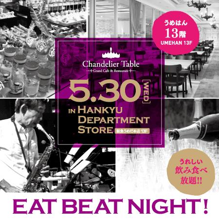 スペシャルイベント EAT BEAT NIGHT!