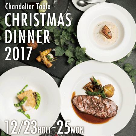 クリスマスの夜だけのスペシャルディナー