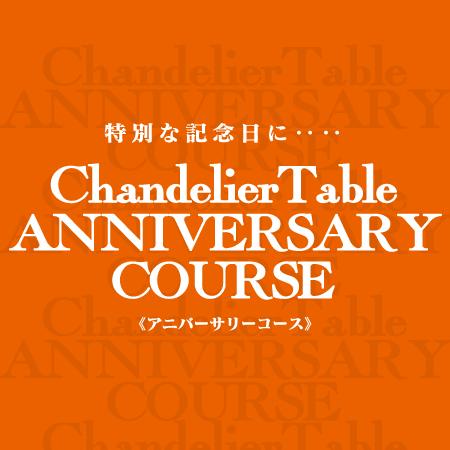 シャンデリア テーブルのANNIVERSARY COURSE!