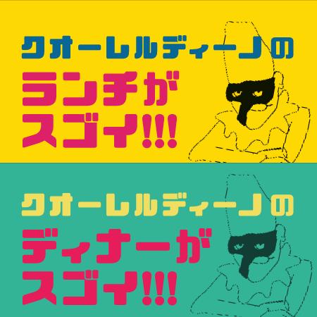 クオーレのランチとディナーがスゴイ!!!