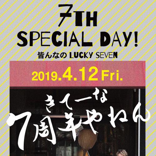 7th SPECIAL DAY! きてーな7周年やねん