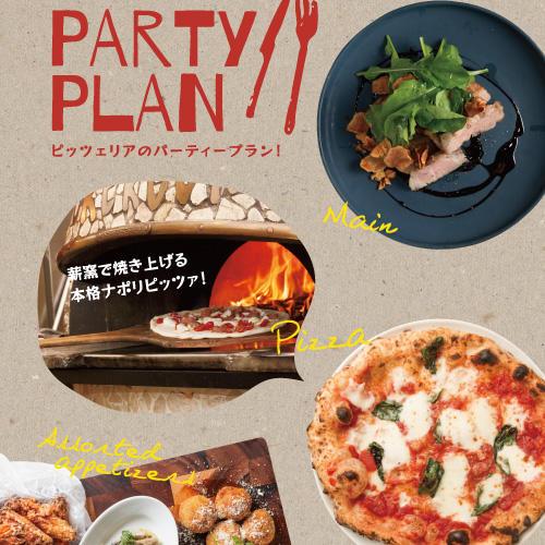 【1月-2月限定】スペシャルパーティープラン!