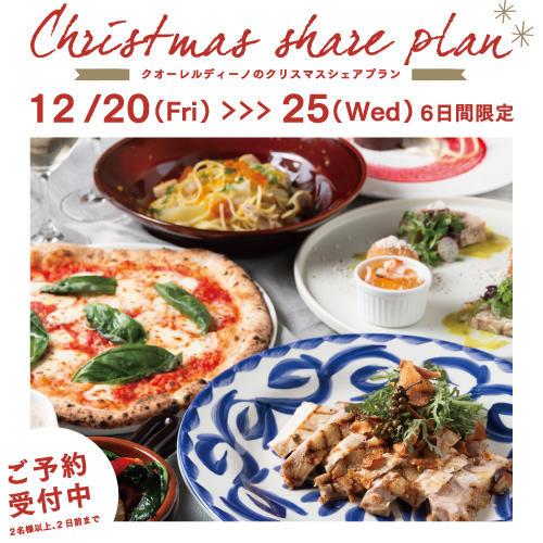 【12/20〜12/25限定】クリスマスシェアプラン!