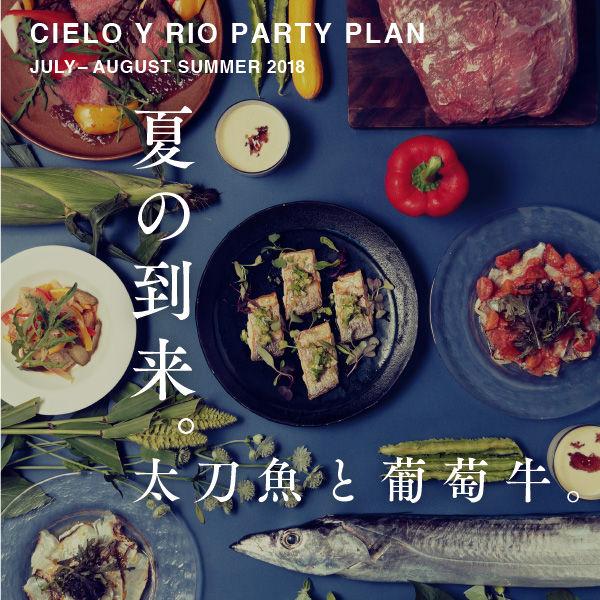 [7・8月限定]シエロ イ リオ夏のパーティープラン