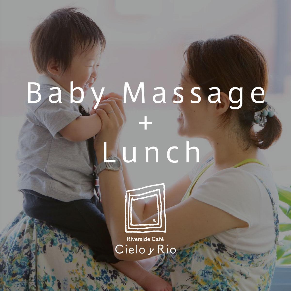 [第1・3金曜日 開催]Baby Massage + Lunch @蔵前Cielo y Rio