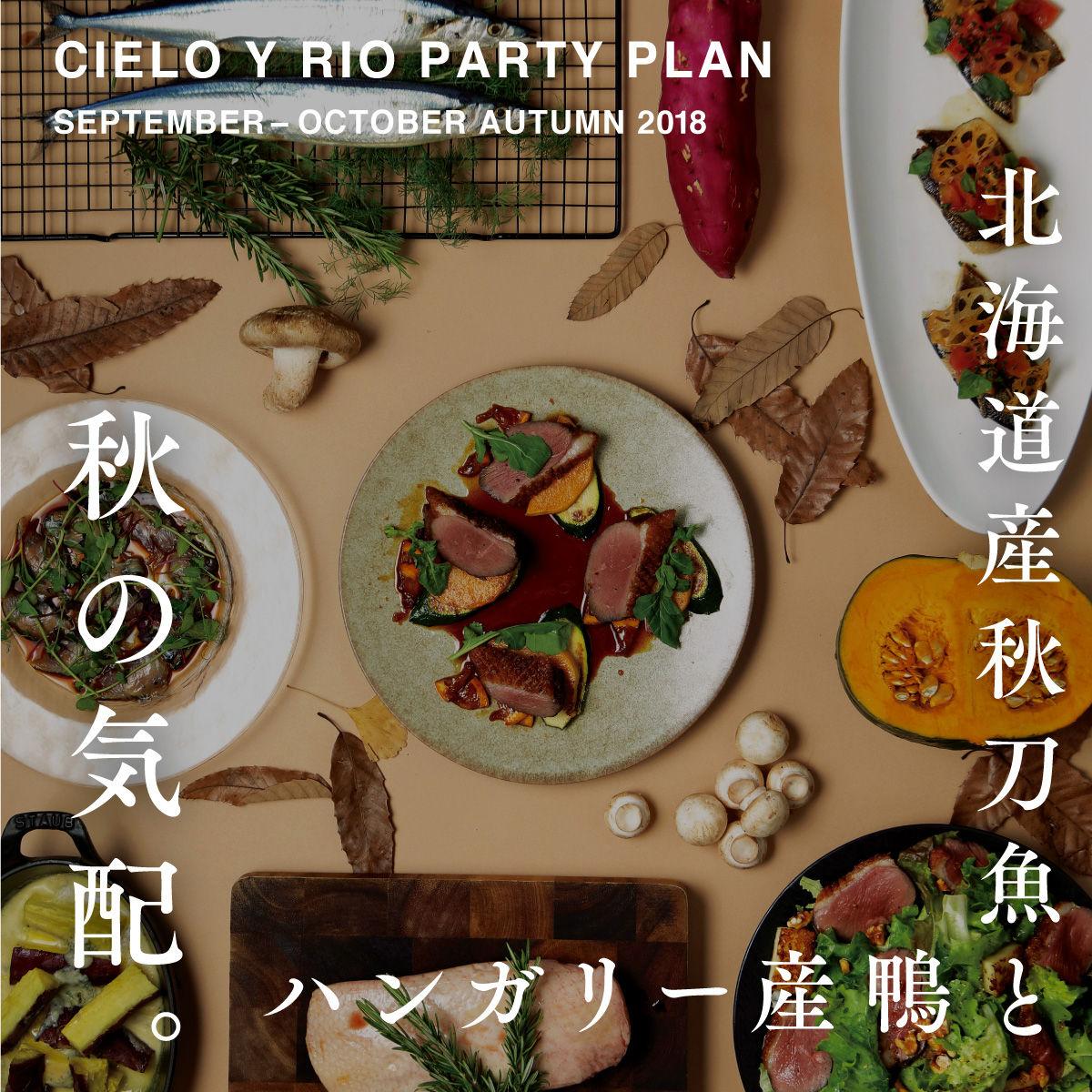 [9・10月限定]シエロ イ リオ秋のパーティープラン