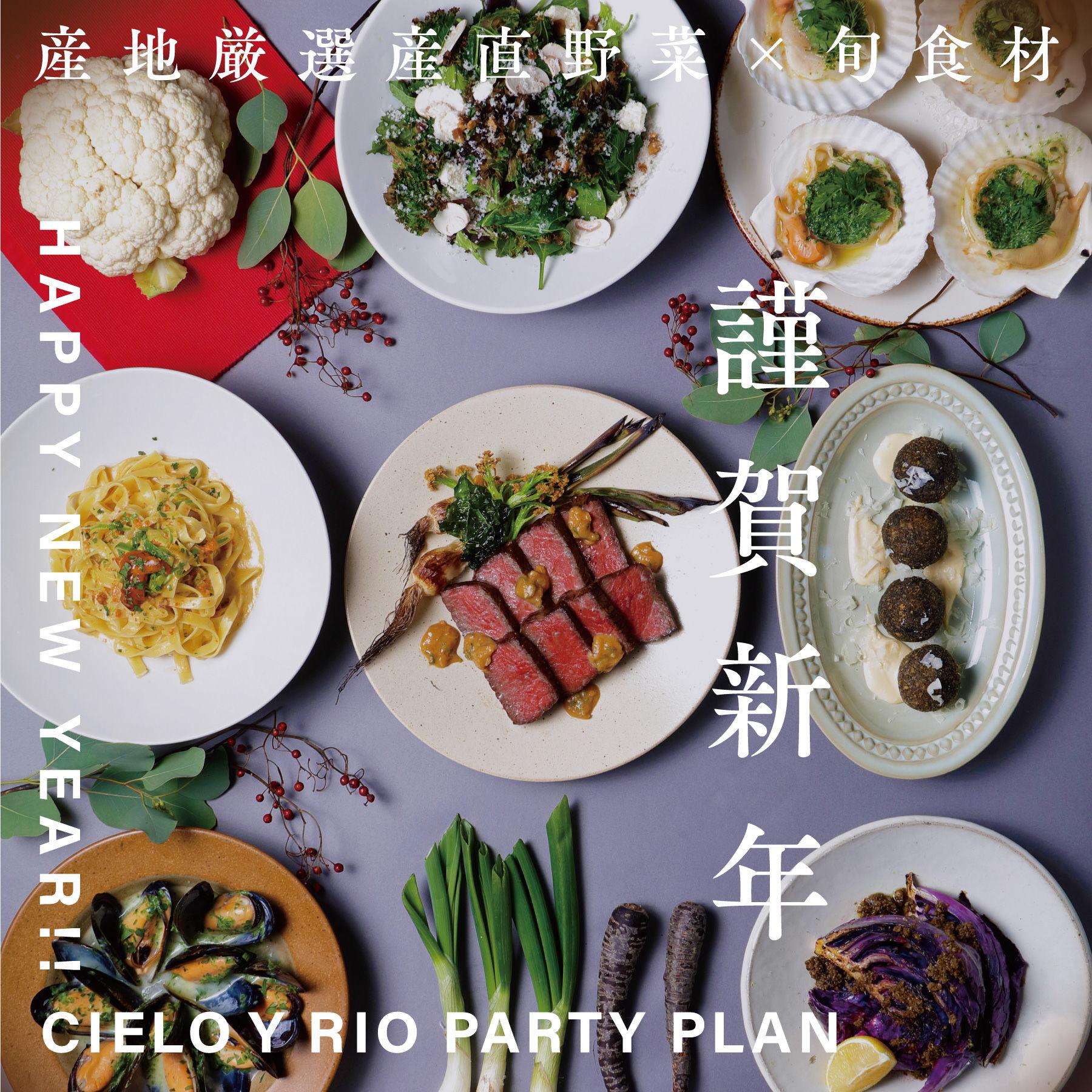 [1・2月限定]シエロ イ リオのパーティープラン