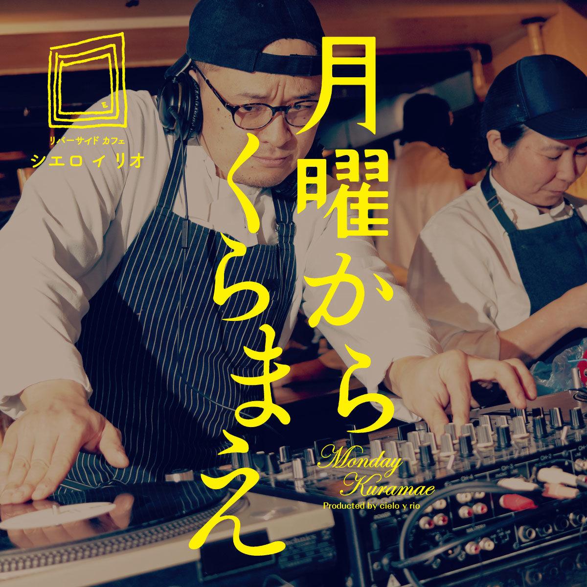 下町のカフェで生まれる マンデーミュージックナイト。