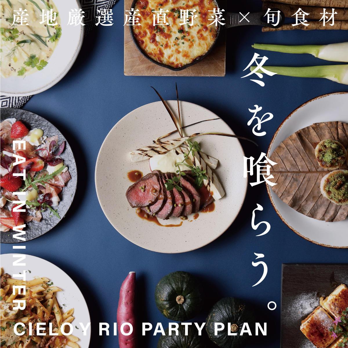 [11・12月限定]シエロ イ リオのパーティープラン