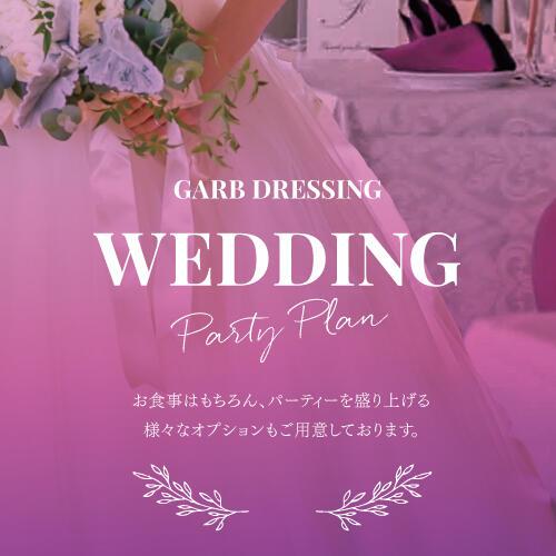 GARB DRESSINGのウェディングパーティープラン