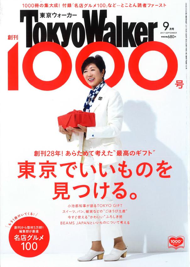 7/20発売 東京ウォーカー9月号に掲載されました。
