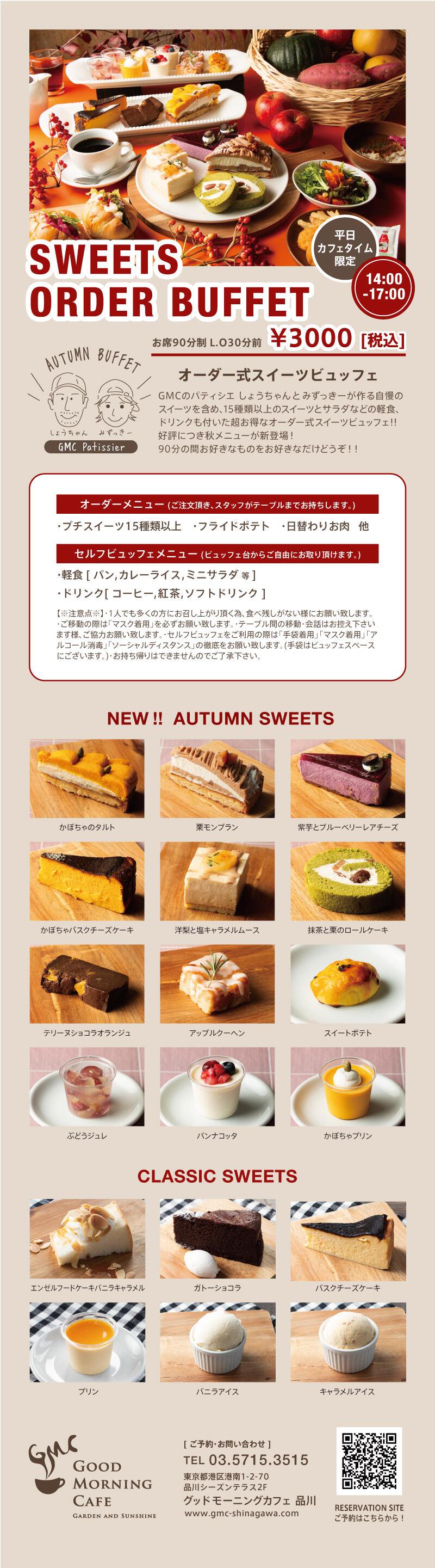 gmcsi_210913_sweetsbuffet_web_main.jpg