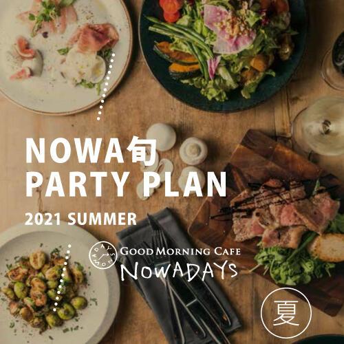 【ご予約特典あり!】NOWA旬 PARTY PLAN ~ 2021 summer ~