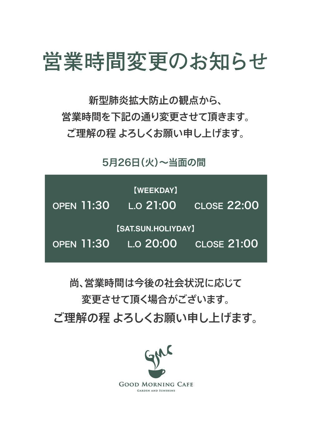 gmcsi_200526_営業時間変更.jpg