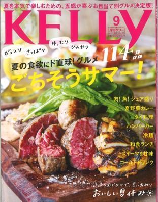 7/22発売 月刊KELLY9月号に掲載されました。
