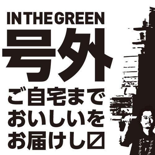 イン・ザ・グリーン デリバリー始めました