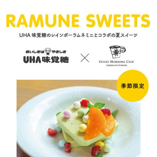 【季節限定】UHA味覚糖のレインボーラムネミニと夏のコラボスイーツ