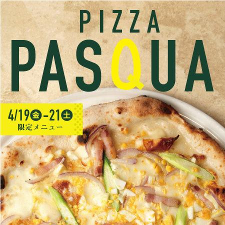 [限定メニュー]PIZZA PASQUA /ピッツァパスクア