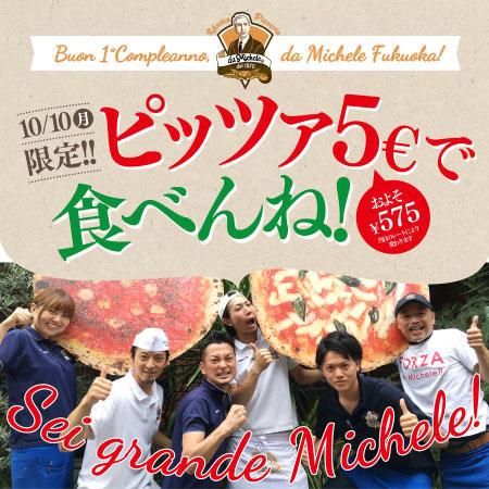 [ダ・ミケーレ福岡1周年記念 ]ピッツァ5ヨーロで食べんね!