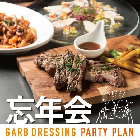 GARB DRESSINGの忘年会プラン!