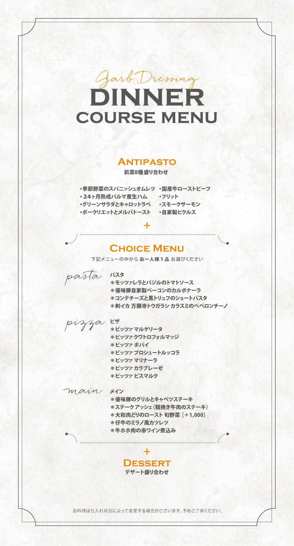 dre_1804_dinner_course.jpg