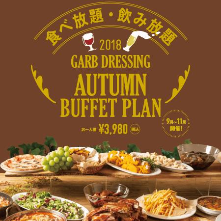 【9月〜11月開催!】食べ・飲み放題!AUTUMN BUFFET PLAN!