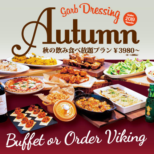 【10/1〜開催!】飲み食べ放題!AUTUMN BUFFET PLAN!