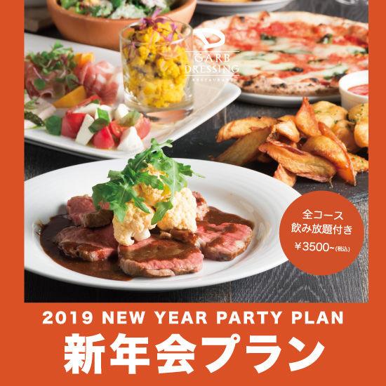 ドレッシングの新年会プラン!