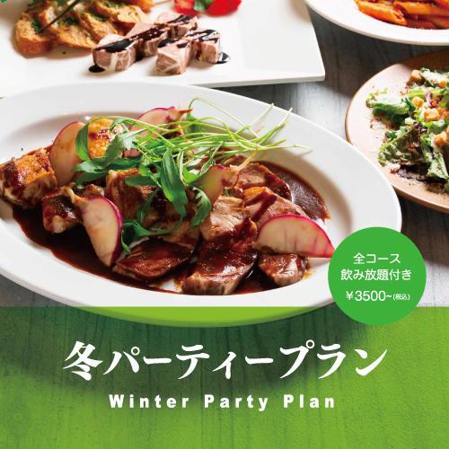 【2月スタート】冬PARTY PLAN
