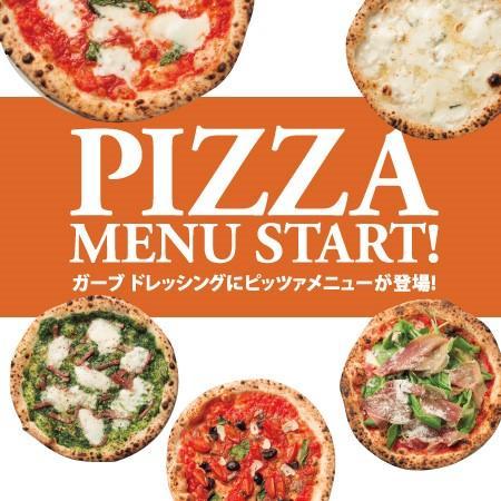 ガーブ ドレッシングに美味しいPIZZAが登場!!