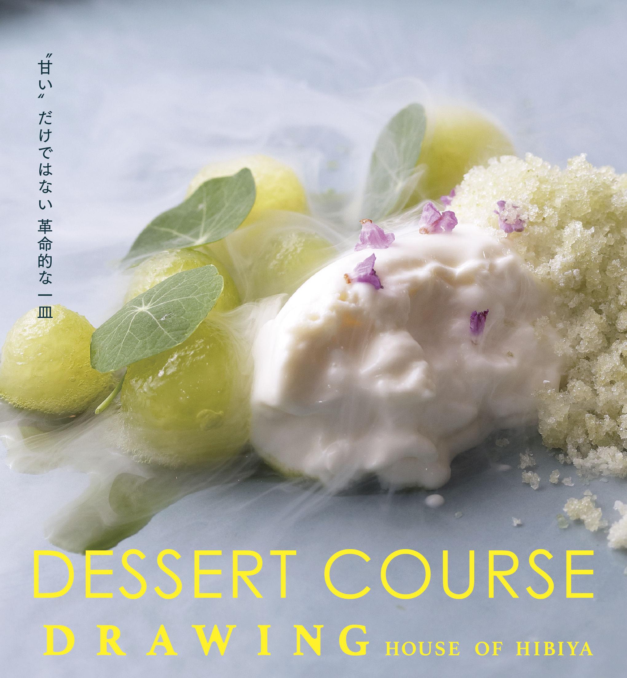 dwg_190604_dessert-02.jpg