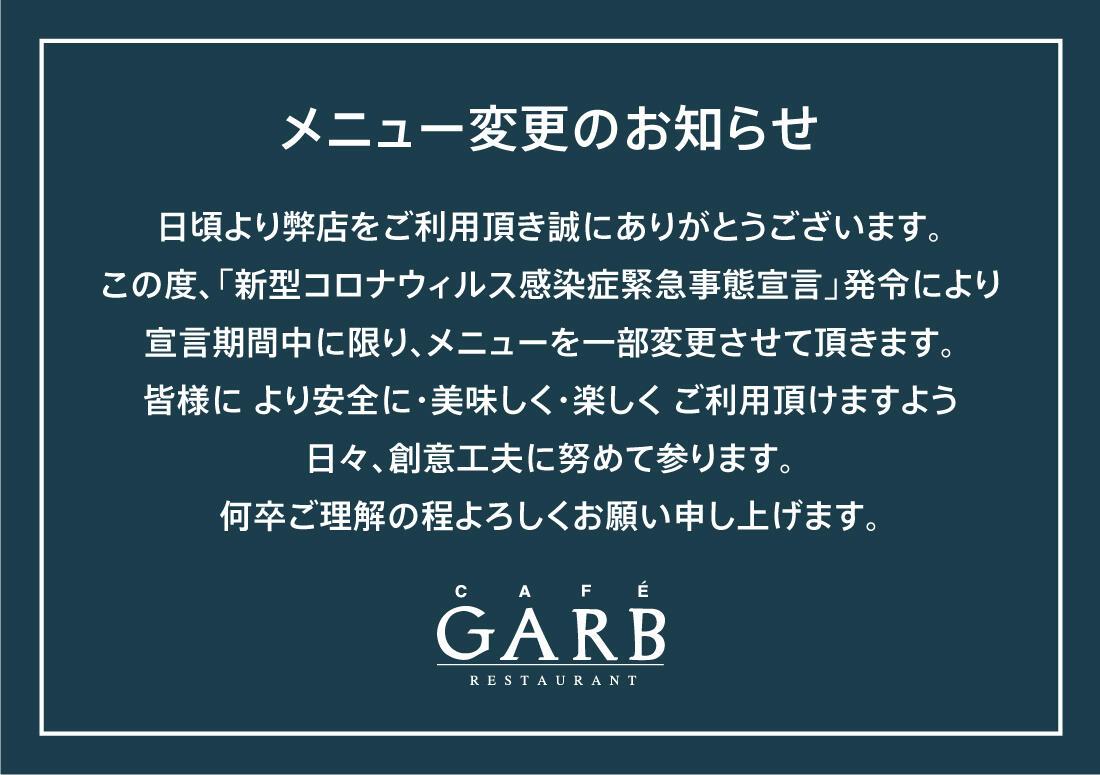gm_210109_メニュー変更のお知らせ_main.jpg