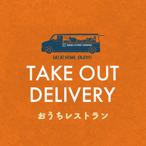 【テイクアウト・デリバリー】みんなが大好きな洋食や中華&ワインとスイーツをお持ち帰り&お届け!