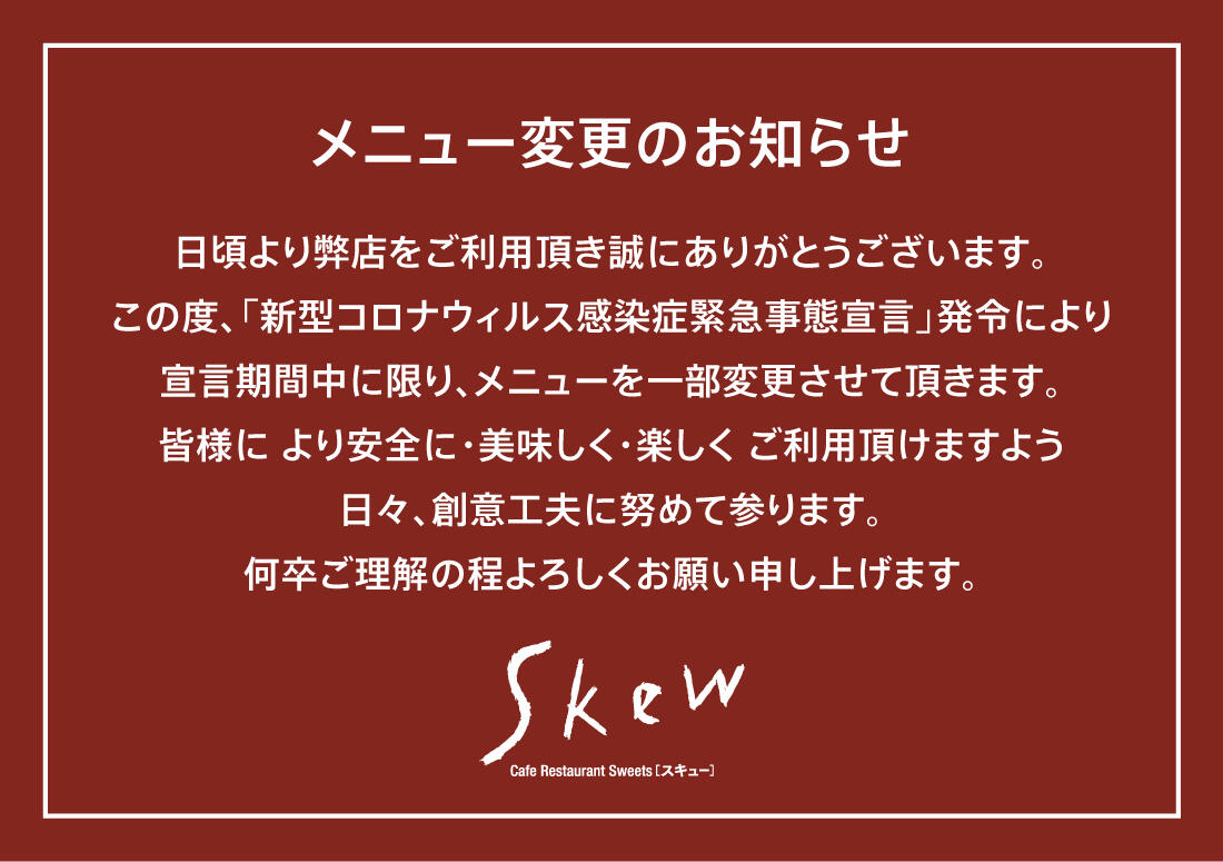 skew_210109_メニュー変更のお知らせ_main.jpg