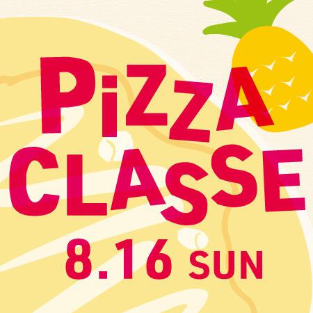 OLIVA 8月の子どもピッツァ教室
