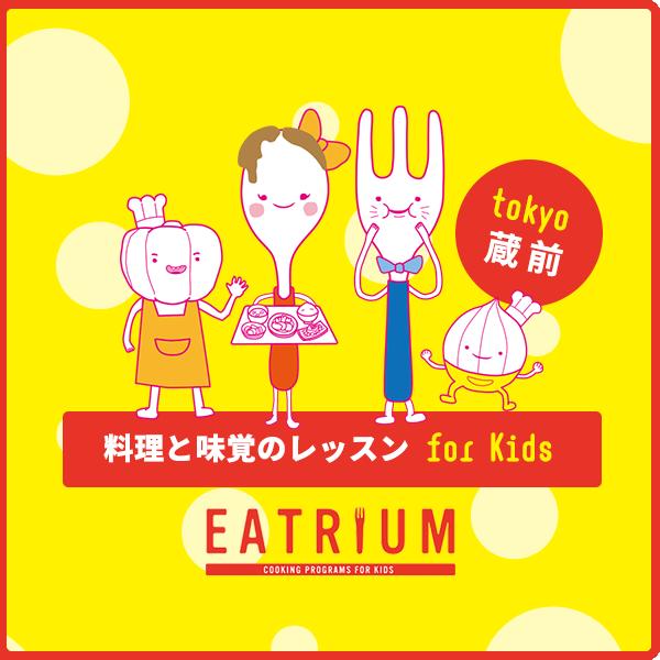 蔵前 MIRRORにて、お子様向け「料理と味覚の特別レッスン」開校!