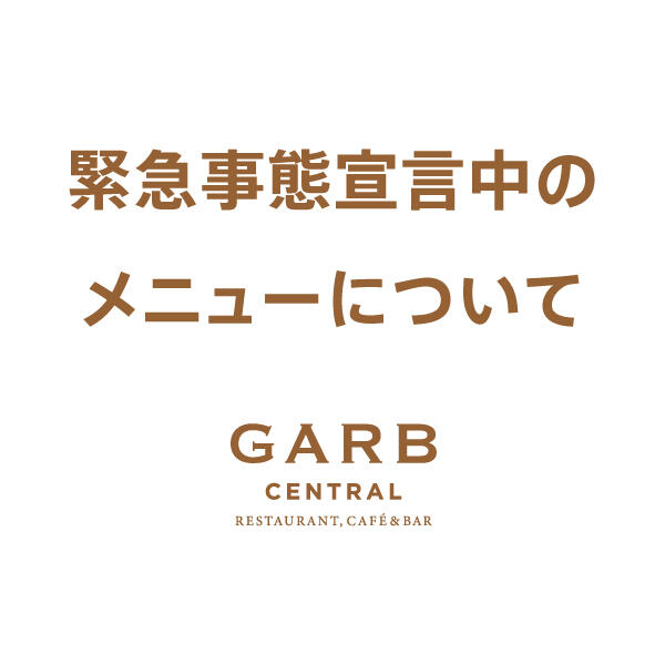GARB CENTRAL メニュー変更のお知らせ