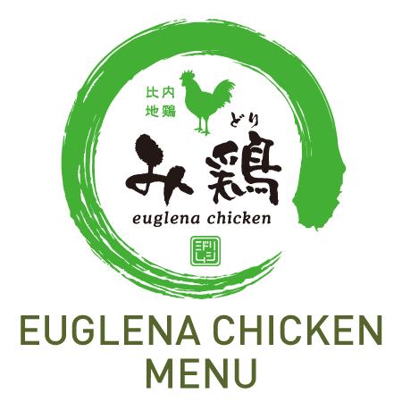 世界初!ユーグレナで育った比内地鶏「み鶏」特別メニューを6/15(金)より提供!