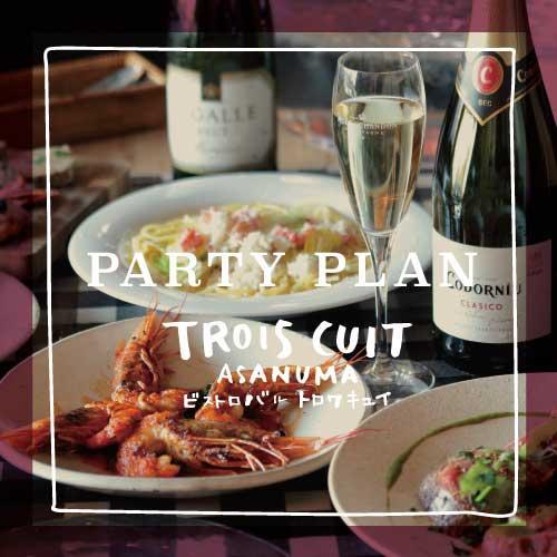 新年はスパークリングワインとトロワキュイのお料理でスタート!