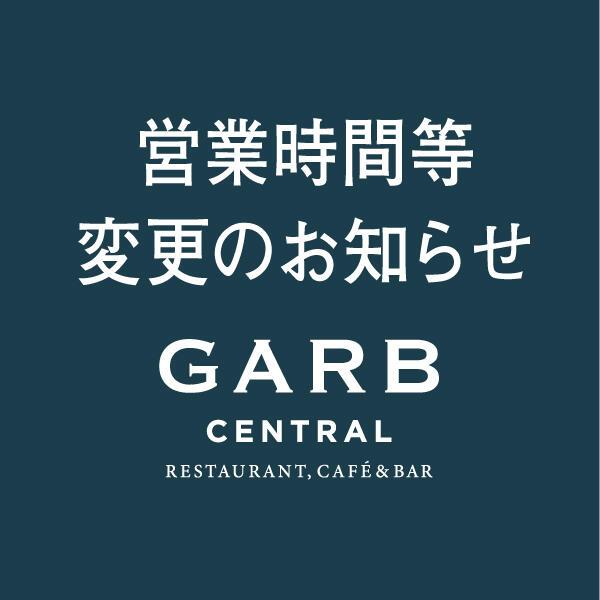 GARB CENTRAL  営業時間等変更のお知らせ